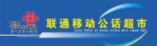 中国联通公话超市图片