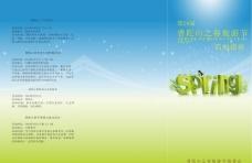 春天宣传折页图片