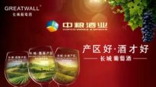长城红酒广告图片