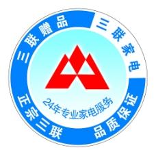 三联标志图片