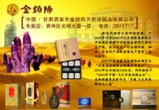 金锁阳保健品产品宣传图片
