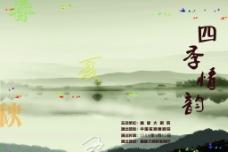 四季青韵节目单图片