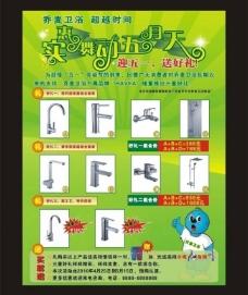 卫浴产品宣传单图片