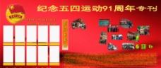 五四运动宣传版图片