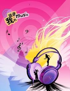 音乐海报设计图片