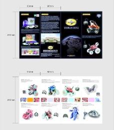 玩具产品宣传手册图片