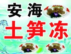 土筍凍圖片