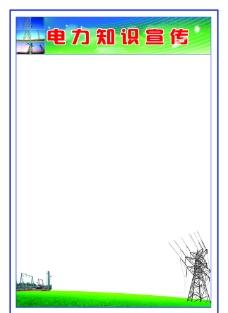 电力知识宣传框图片