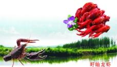 盱眙龙虾图片