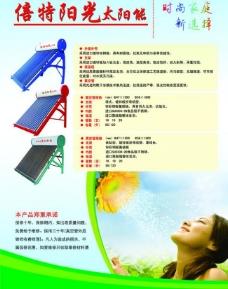 倍特阳光太阳能宣传单图片