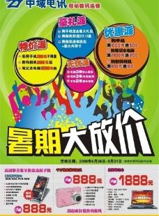 中域电讯营销活动宣传单图片