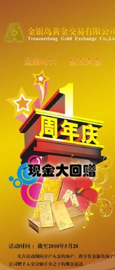 黄金1周年X展架
