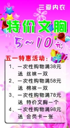 三爱内衣海报图片