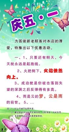 五·一节 劳动节 春天背景图片