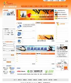 成人计算机培训网页模板图片