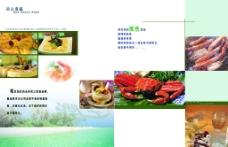 海产品画册图片