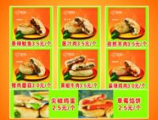 麦多馅饼图片