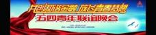 会议背景 五四晚会 中国人民银行图片