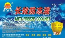 紫禁城长效防冻液图片