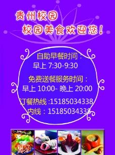贵州校园(www gzxiaoyuan com)图片