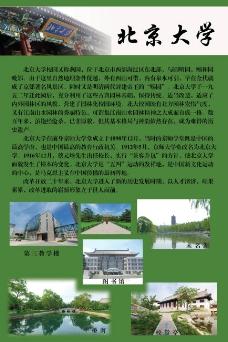 著名大学 北京大学