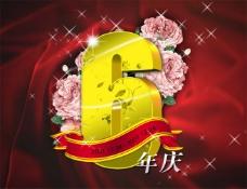 6周年庆典PSD分层素材