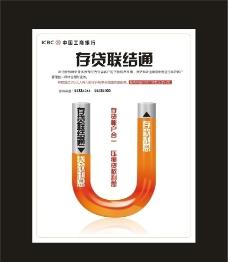 中国工商银行存贷联结通广告设计图片