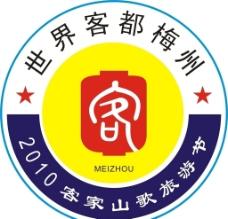 2010客家山歌旅游节标志图片