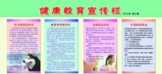 健康教育宣传栏8 psd图片