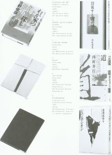 國際書籍裝幀設計0186
