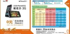 iphone 联通 3g 联通最新 2010年联通图片