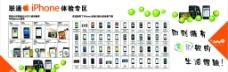 联通iphone体验专区图片