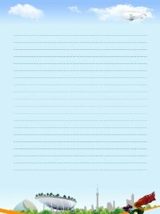 上海世博会背景信纸图片