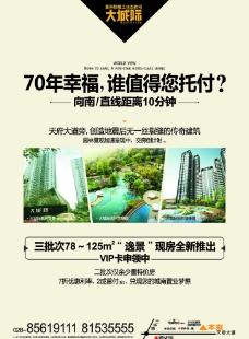 房地产海报设计图图片
