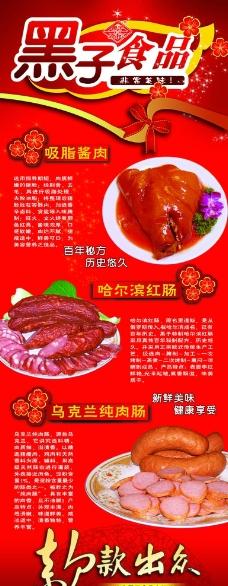 黑子食品X展架图片