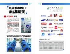公交媒体画册图片