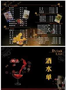 酒吧 酒水單圖片
