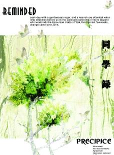 同学录封面设计图片