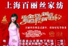 上海百丽丝家纺图片