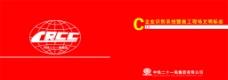 中国铁建CIS封面图片