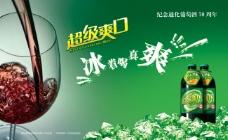通化葡萄酒70周年庆海报