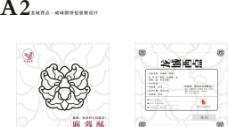 包装设计 西点 糕点 麻蓉酥 广告设计图片