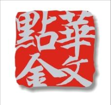 VI设计 标志设计 广告设计 华 文 点 金图片