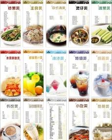 15张分类菜单夹页图片