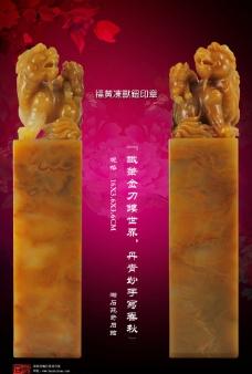 福黃凍獸鈕印章圖片