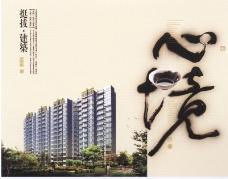 华东楼书专辑0048