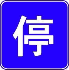 交通标识0700