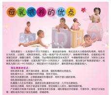 育婴广告图片