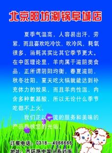 陽坊海報圖片