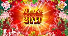 2010年虎年大吉图片